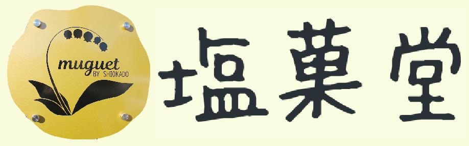 muguet by 塩菓堂